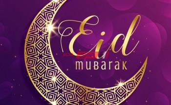 تعرف علي موعد عيد الفطر 2021 في مصر والسعودية