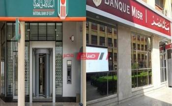 قبل الاجتماع بساعات.. تعرف على أعلى فائدة على شهادات بنكي الأهلي ومصر