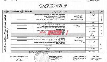 ننشر مقرر امتحان أبريل للصف الاول الاعدادي الأزهري الترم الثاني 2021 قطاع المعاهد الأزهرية