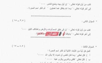 توزيع منهج القرآن الكريم للصف الثاني الثانوي الأزهري توزيع مناهج الأزهر الجديدة 2021