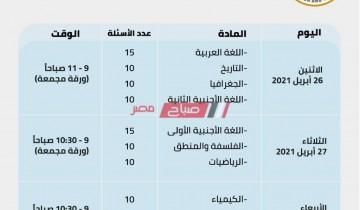 جدول امتحانات الصف الأول الثانوي الترم الثاني 2021 رسمياً من وزارة التربية و  التعليم