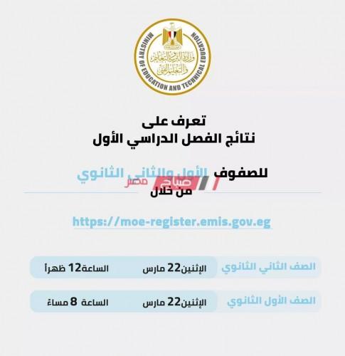 وزارة التعليم تكشف موعد ورابط نتيجة الصفين الأول والثاني الثانوي نصف العام 2021