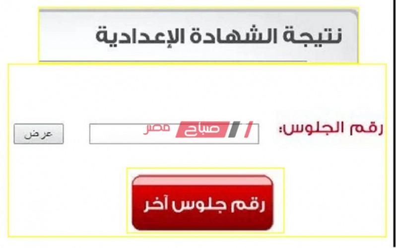 برقم الجلوس رابط نتيجة الشهادة الإعدادية الترم الأول 2021 محافظة الإسكندرية