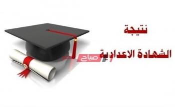 نتيجة الشهادة الاعدادية الترم الأول 2021 جميع المحافظات وزارة التربية والتعليم