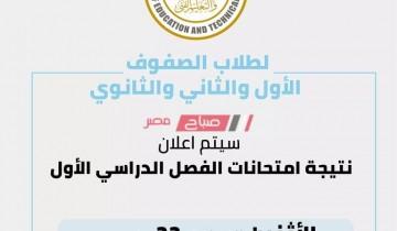 استلم نتيجة أولى ثانوي 2021 حالا بكود الطالب ورقمه القومي موقع وزارة التربية والتعليم
