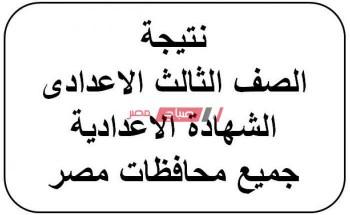 نتيجة الشهادة الاعدادية محافظة القليوبية الترم الاول 2021 .. الموعد والرابط