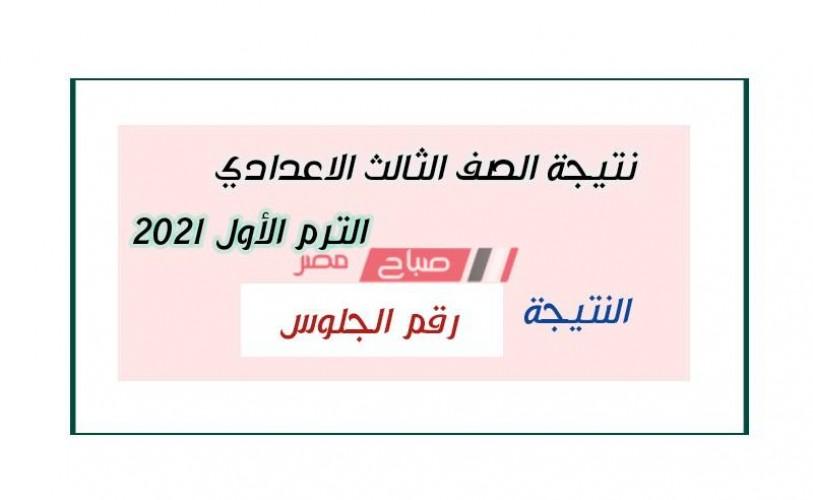 برقم الجلوس نتيجة الصف الثالث الاعدادي الترم الأول 2021 جميع المحافظات بالرابط الرسمي وخطوات استعلام نتيجة 3 اعدادي