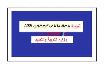 بالرابط  نتيجة الصف الثاني الاعدادي الترم الأول 2021 موقع وزارة التربية والتعليم