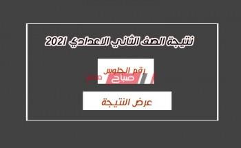 بالاسم ورقم الجلوس نتيجة الصف الثاني الاعدادي الترم الاول 2021