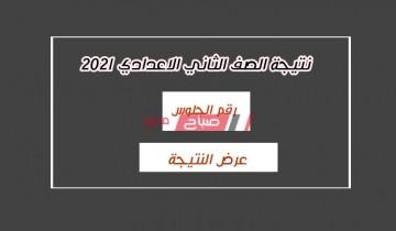 رسمياً  نتيجة الصف الثاني الاعدادي الترم الأول 2021 وزارة التربية والتعليم