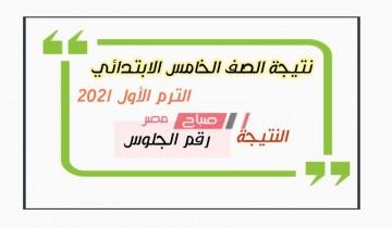 رسمياً| نتيجة الصف الخامس الابتدائي الترم الأول 2021 وزارة التربية والتعليم