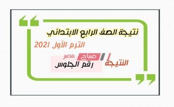 بالاسم ورقم الجلوس نتيجة الصف الرابع الابتدائي الترم الأول 2021 بوابة التعليم الأساسي