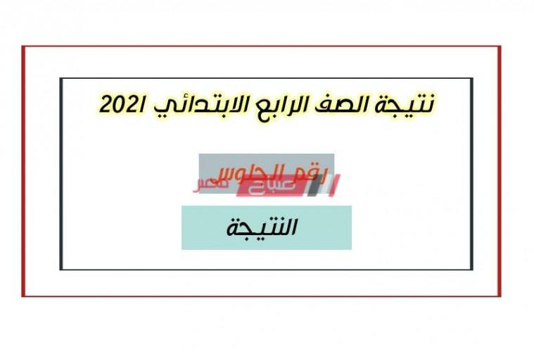 الترم الأول نتيجة الصف الرابع الابتدائي 2021| نتيجة رابعة ابتدائي جميع المحافظات