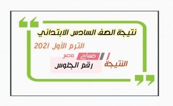 نتيجة الصف السادس الابتدائي برقم الجلوس 2021 وزارة التربية والتعليم