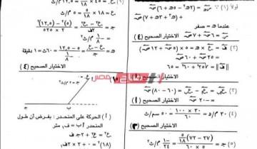نماذج استرشادية للصف الأول الثانوي 2021 امتحان شهر أبريل المجمع بنظام بابل شيت