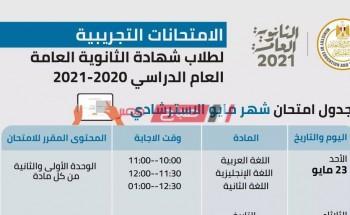 مواعيد الامتحانات التجريبية لطلاب الثانوية العامة 2021 وزارة التربية والتعليم
