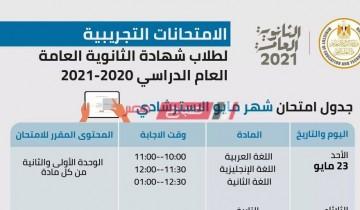 التفاصيل كاملة لامتحانات الثانوية العامة 2021 التجريبية والنهائية بالجداول والمواعيد الرسمية