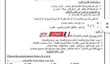 موعد امتحان أولى إعدادي شهر أبريل 2021 الترم الثاني وزارة التربية والتعليم