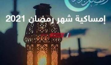 امساكية رمضان 2021-1442 في البحرين
