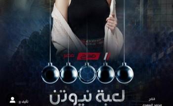موعد عرض مسلسل لعبة نيوتن على قناة dmc رمضان 2021