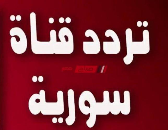 تردد سوريا دراما ٢٠٢١ للاستمتاع بمتابعة مسلسلات رمضان السورية الجديدة