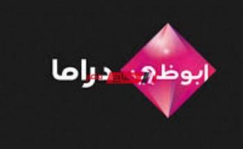ضبط تردد قناة أبو ظبي دراما Abu Dhabi Drama على النايل سات لمتابعة مسلسلات رمضان 2021