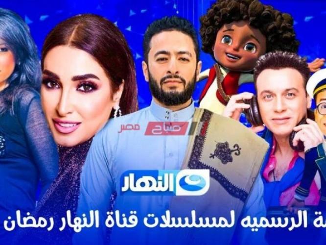 تردد قناة النهار مواعيد مسلسلات رمضان 2021 على قناة النهار دراما وتوقيت الإعادة