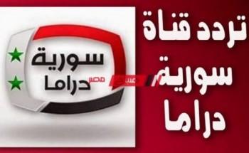 تردد قناة دراما السورية الجديدة بعد التحديث متابعة مسلسلات رمضان السورية 2021