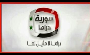 تردد قناة سوريا دراما الجديد 2021 على القمر الصناعي نايل سات متابعة مسلسلات رمضان السورية