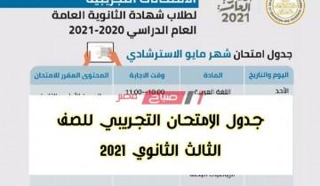 جدول الامتحان التجريبي للصف الثالث الثانوي 2021 رسمياً من وزارة التربية والتعليم