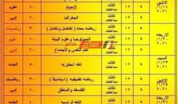 إعلان جدول امتحانات الصف الثالث الثانوي التجريبي غداً وزارة التربية والتعليم
