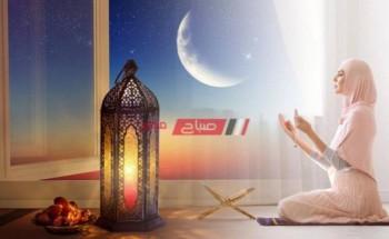 دعاء ليلة أول رمضان 2021 .. دعاء استقبال شهر رمضان أول يوم