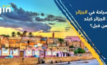 دليل السياحة في الجزائر – هل زرت الجزائر كبلد سياحي من قبل ؟