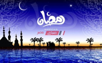 اليوم استطلاع هلال شهر رمضان 2021 بعد المغرب