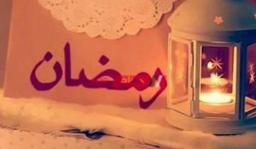 تعرف على موعد اول ايام شهر رمضان المعظم 2021