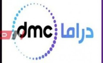 مسلسلات رمضان 2021 على dmc drama القائمة كاملة لمسلسلات شهر رمضان على قناة دي ام سى