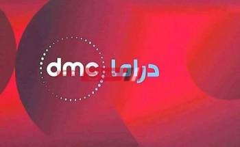 تحديث تردد قناة dmc drama على النايل سات مسلسلات رمضان 2021