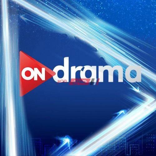 تردد قناة on drama مواعيد مسلسلات رمضان 2021 على شبكة قنوات أون تي في