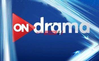 قائمة مسلسلات رمضان 2021 على قناة أون دراما on drama والتردد بعد التحديث