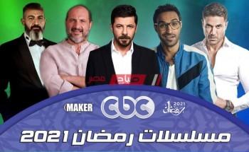 مواعيد عرض مسلسلات رمضان 2021 على قناة سي بي سي cbc والتردد الجديد بعد التحديث
