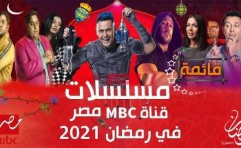 مسلسلات رمضان 2021 MBC | قائمة مسلسلات رمضان على قناة إم بي سي كاملة