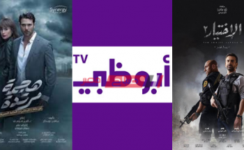مسلسلات قناة أبو ظبي رمضان 2021 بالمواعيد والتردد الجديد للقناة بعد التحديث