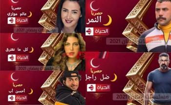 مواعيد عرض مسلسلات رمضان 2021 على قناة الحياة والتردد الجديد على النايل سات
