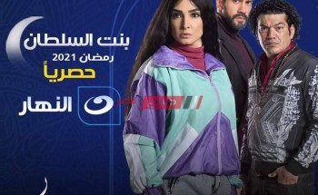 موعد عرض مسلسل بنت السلطان على قناة النهار رمضان 2021