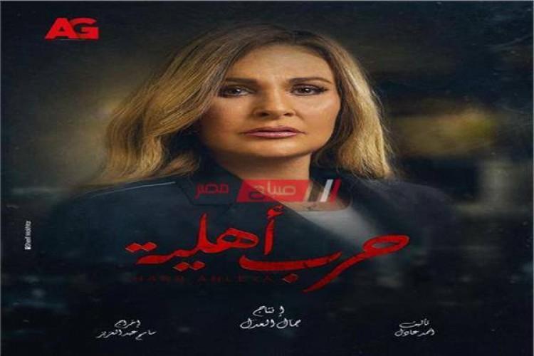 موعد عرض مسلسل حرب أهلية الحلقة 4 الرابعة بطولة الفنانة يسرا في سباق رمضان 2021