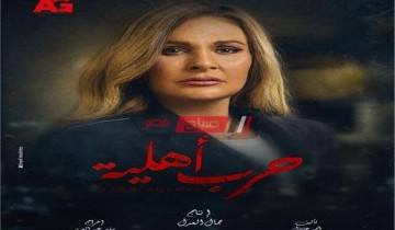 موعد عرض مسلسل حرب اهلية الحلقة 10 العاشرة على جميع القنوات مسلسلات رمضان 2021