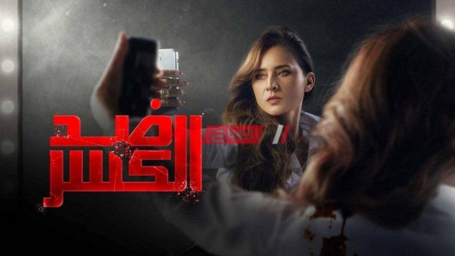موعد عرض مسلسل ضد الكسر الحلقة 17 على القنوات الناقلة مسلسلات رمضان 2021
