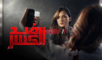 موعد عرض مسلسل ضد الكسر الحلقة 6 السادسة لنيللي كريم مسلسلات رمضان 2021
