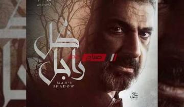 موعد عرض الحلقة التاسعة والعشرون من مسلسل ضل راجل بطولة ياسر جلال