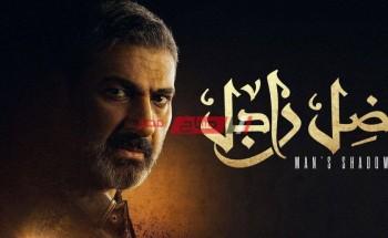 موعد عرض مسلسل ضل راجل حلقة 15 الخامسة عشر للنجم ياسر جلال 2021 .. مسلسلات رمضان